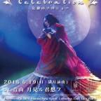 6/19(日)セレブレーション~女神のソロショー~