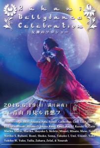 RUHANI-女神ソロショー-表