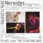 11/25(金)【プサルタの夜】Nereides-jicoo Bellydance Cruise