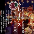 Nereides -jicoo Bellydance Cruise -盆踊り-feat 俚謡山脈