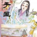 漫画家 岡野玲子さんが踊りに来てくれました。