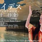 Nereides Jicoo Belly Dance Cruise 【祝Nereides6周年】津軽三味線とベリーダンス feat.小山会
