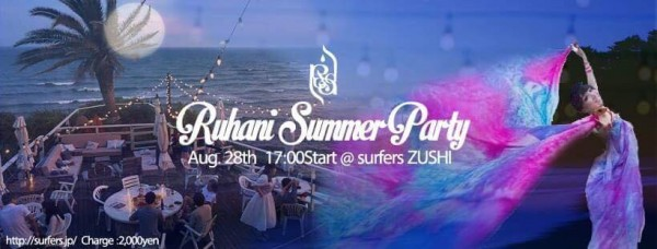 summerparty2017