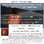 10/29sun   -バルカンへ- 旅する映画と音楽と OTOJI+RAY BACK FROM THE BALKAN CONCERT ノーラ共演します。