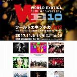 WORLD EXOTICA 2017のプロモ映像ができました。