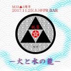 M33▲3周年 祝宴『-火と水の龍-』11/25(土)