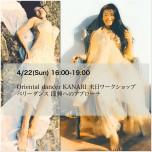 ベリーダンス 即興 へのアプローチ KANARI来日ワークショップ 4/22(Sun)