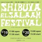 """エルサラーム設立10周年記年 """"SHIBUYA el Salaam FESTIVAL"""" 5/19(Sat)-5/20(Sun)"""
