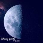 ルハニの月読み、下弦の月 5/27(Mon)