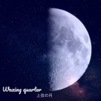 ルハニの月読み、上弦の月 9/17(Mon)