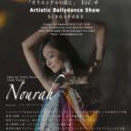 【Nourah海外出演情報】ノーラ、シンガポールで出演です 9/23(sun)