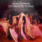 レッスン内容 10/1(月)-10/31(水) Lesson Contents for October