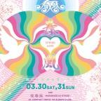 春風2019 Spring Stage&Art Stage 3/30(土)~31(日)