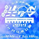 渋サマ Shibuya Summer Park 2019 @代々木公園