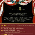 Silroad Cafe 4周年イベント