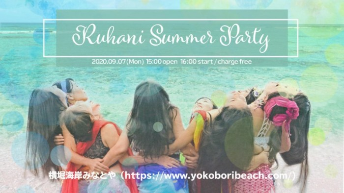 summerparty2020