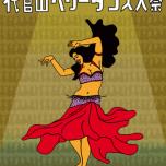 『代官山 晴れたら空に豆まいて14周年記念』 代官山 ベリーダンス 大祭 vol.3!! 10/30(fri)