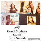 【レポート】 座学 Grand Mother's Secret with Nourah 5/4(tue)
